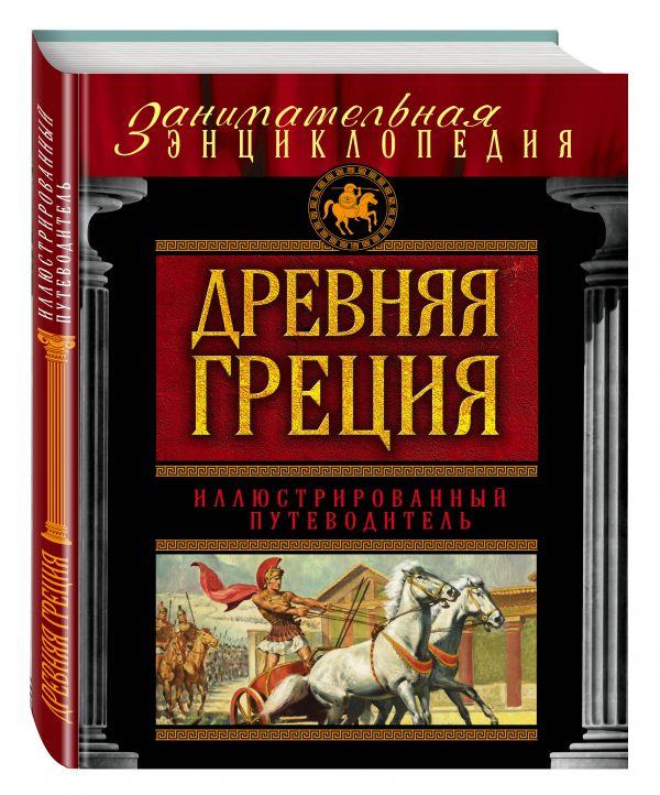 Древняя Греция: иллюстрированный путеводитель Козленко А.В.