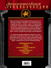 Обложка сзади Древняя Греция: иллюстрированный путеводитель Алексей Козленко