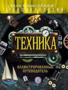 Техника: иллюстрированный путеводитель