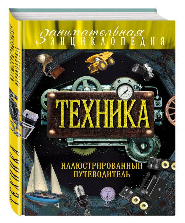 Техника: иллюстрированный путеводитель Гайдалович А.Б., Кириллова Ю.А.
