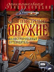 Обложка Огнестрельное оружие: иллюстрированный путеводитель Вячеслав Волков