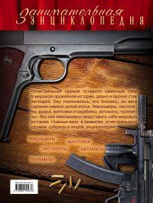 Обложка сзади Огнестрельное оружие: иллюстрированный путеводитель Вячеслав Волков