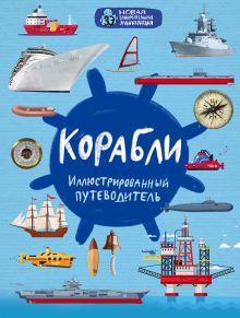 Обложка Корабли Андрей Поспелов