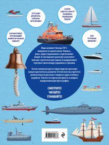 Обложка сзади Корабли Андрей Поспелов