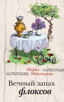 Обложка Вечный запах флоксов Мария Метлицкая