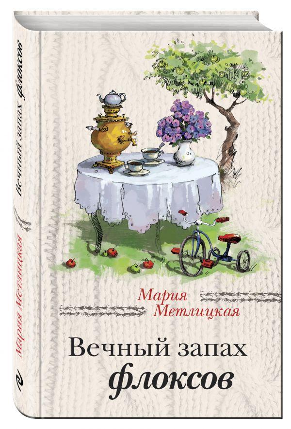 Вечный запах флоксов Метлицкая М.