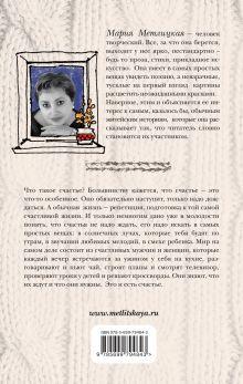 Обложка сзади Вечный запах флоксов Мария Метлицкая