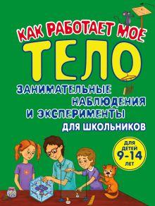 Томилова Т.В. - Как работает мое тело обложка книги