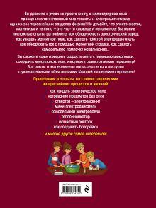 Обложка сзади Удивительные опыты с электричеством и магнитами Артем Проневский