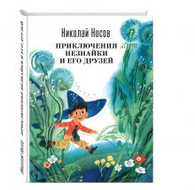 Приключения Незнайки и его друзей (ил. А. Борисова) обложка книги