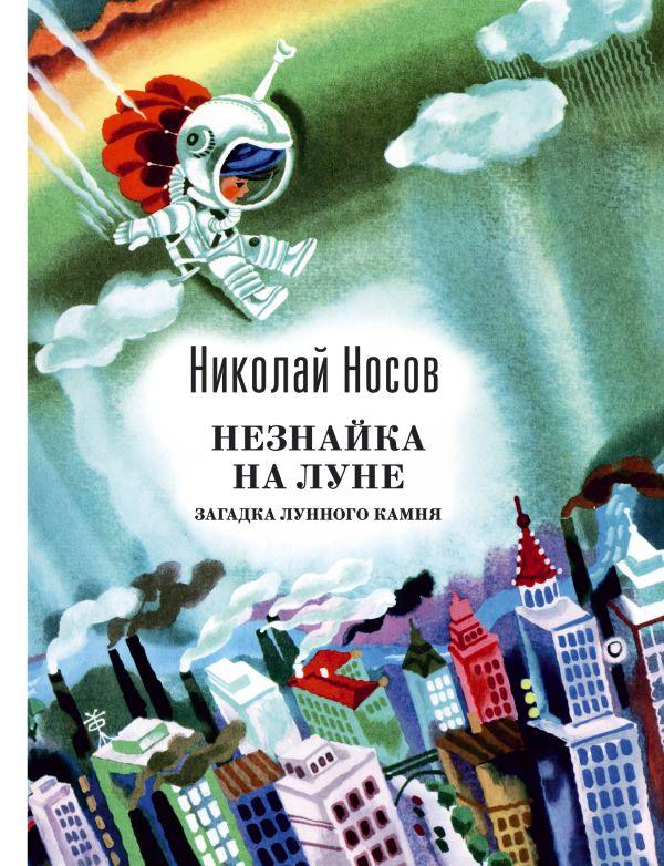 Незнайка на Луне. Загадка лунного камня (ил. А.Борисова) Носов Н.Н.