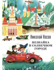 Обложка Незнайка в Солнечном городе (ил. А. Борисова) Николай Носов