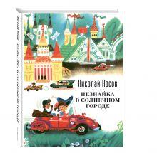 Незнайка в Солнечном городе (ил. А. Борисова) обложка книги