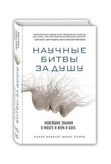 О'Лири Д., Борегар М. - Научные битвы за душу. Новейшие знания о мозге и вера в Бога обложка книги