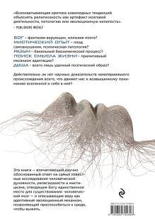 Обложка сзади Научные битвы за душу. Новейшие знания о мозге и вера в Бога Дениз О'Лири, Марио Борегар
