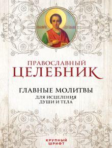 - Православный целебник. Главные молитвы для исцеления души и тела обложка книги