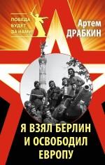 Драбкин А.В. - Я взял Берлин и освободил Европу обложка книги