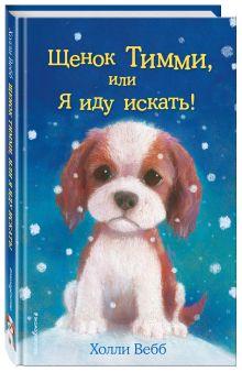 Вебб Х. - Щенок Тимми, или Я иду искать! обложка книги