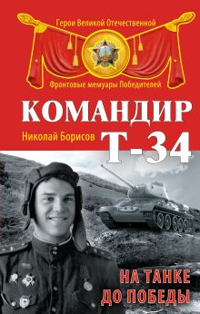 Борисов Н.Н. - Командир Т-34. На танке до Победы обложка книги