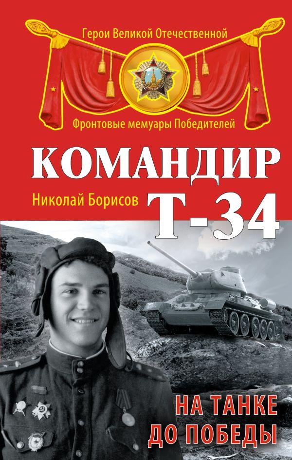 Командир Т-34. На танке до Победы Борисов Н.Н.