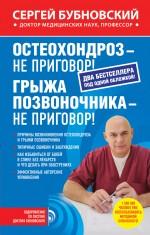 Бубновский С.М. - Остеохондроз - не приговор!; Грыжа позвоночника - не приговор! обложка книги