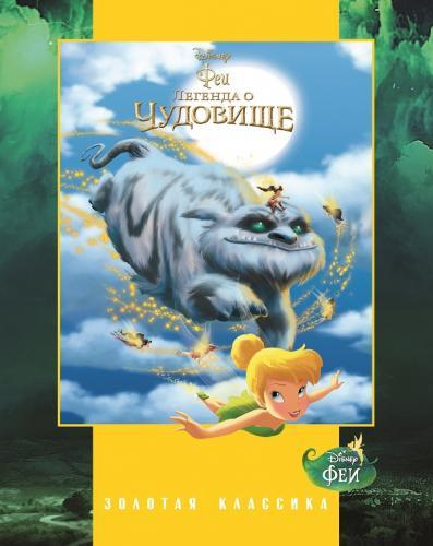 Феи. Легенда о Чудовище. Золотая классика Disney.