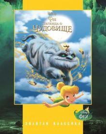 - Феи. Легенда о Чудовище. Золотая классика Disney. обложка книги