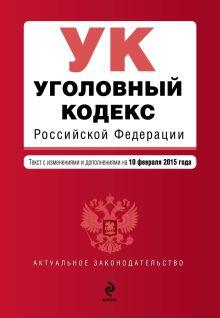 - Уголовный кодекс Российской Федерации : текст с изм. и доп. на 10 февраля 2015 г. обложка книги
