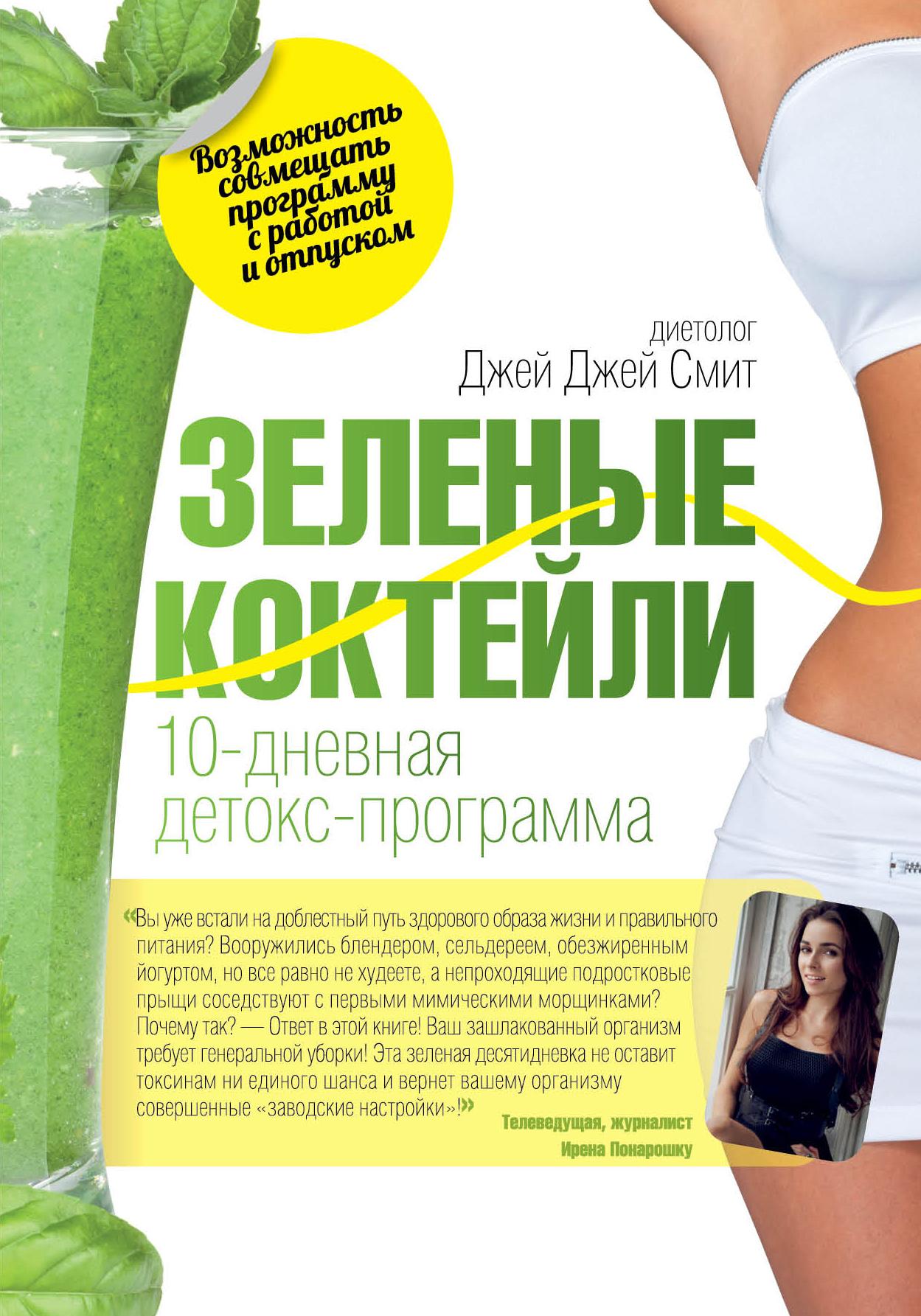 Зеленые коктейли. 10-дневная детокс-программа