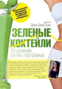 Смит Д.Д. - Зеленые коктейли. 10-дневная детокс-программа обложка книги