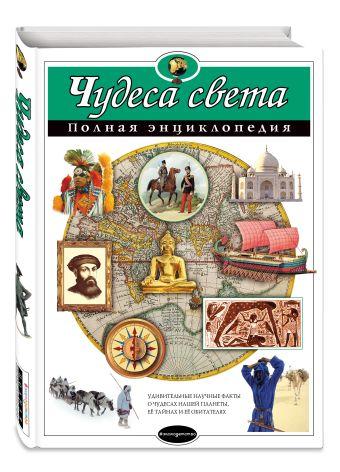 Чудеса света. Полная энциклопедия (мел.) Петрова Н.Н.