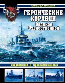 Героические корабли Великой Отечественной. Гвардейские и Краснознаменные обложка книги