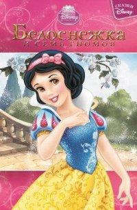 Белоснежка и семь гномов. Сказки Disney.