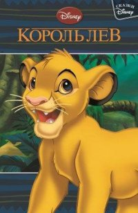 Король Лев. Сказки Disney.