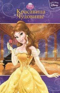 Красавица и Чудовище. Сказки Disney.