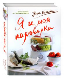 Китаева А. - Я и моя Пароварка(серия Кулинарные книги Анны Китаевой) обложка книги