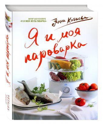 Я и моя Пароварка(серия Кулинарные книги Анны Китаевой) Китаева А.