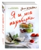 Я и моя Пароварка(серия Кулинарные книги Анны Китаевой)