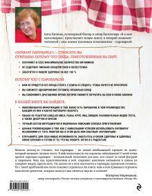 Обложка сзади Я и моя Пароварка(серия Кулинарные книги Анны Китаевой) Анна Китаева