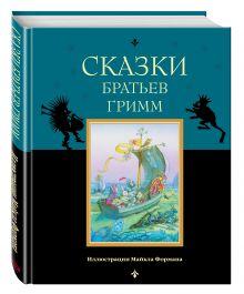 Гримм Я. и В. - Сказки братьев Гримм обложка книги