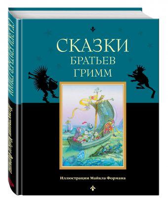 Сказки братьев Гримм Гримм Я. и В.
