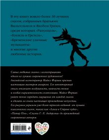 Обложка сзади Сказки братьев Гримм Братья Гримм