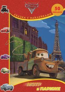 - Тачки 2. Мэтр в Париже. Сказка с наклейками. обложка книги