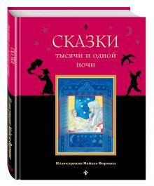 - Сказки тысячи и одной ночи обложка книги