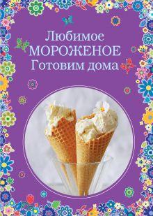 Жук К.В., Серебрякова Н.Э. - Любимое мороженое. Готовим дома обложка книги