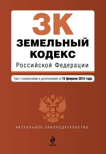 - Земельный кодекс Российской Федерации : текст с изм. и доп. на 15 февраля 2015 г. обложка книги