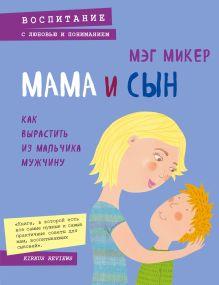 Обложка Мама и сын. Как вырастить из мальчика мужчину Мэг Микер