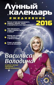 Обложка Лунный календарь-ежедневник на 2016 год Василиса Володина
