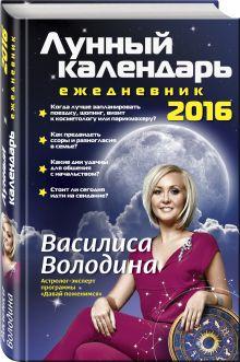 Володина В. - Лунный календарь-ежедневник на 2016 год обложка книги
