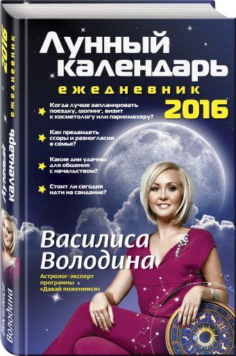 Лунный календарь-ежедневник на 2016 год Володина В.
